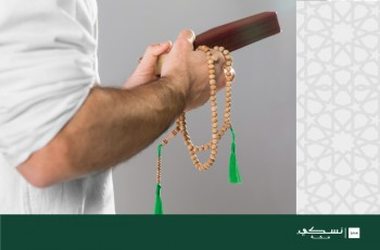 Nusuki Prayer Beads