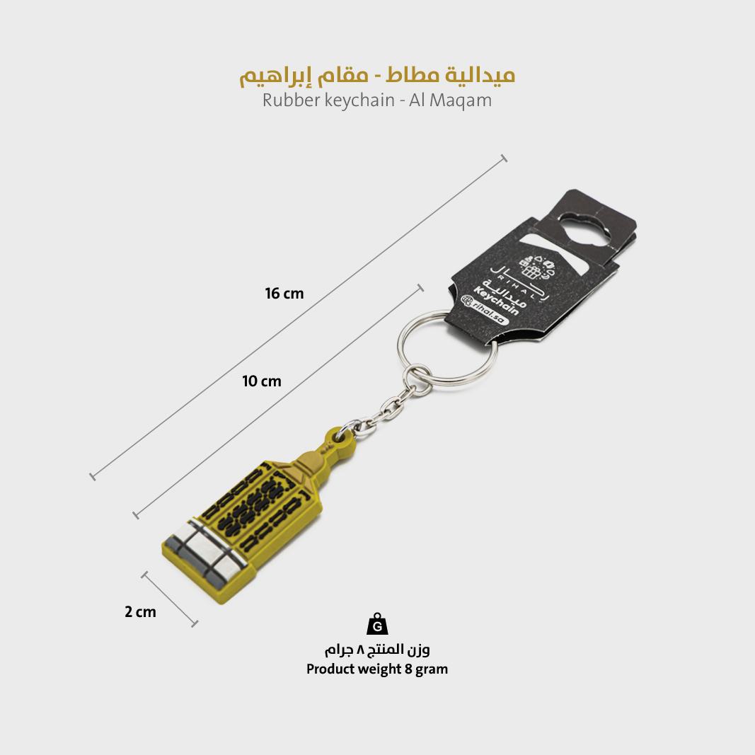 سلسلة مفاتيح  مقام إبراهيم عليه السلام  - مطاط