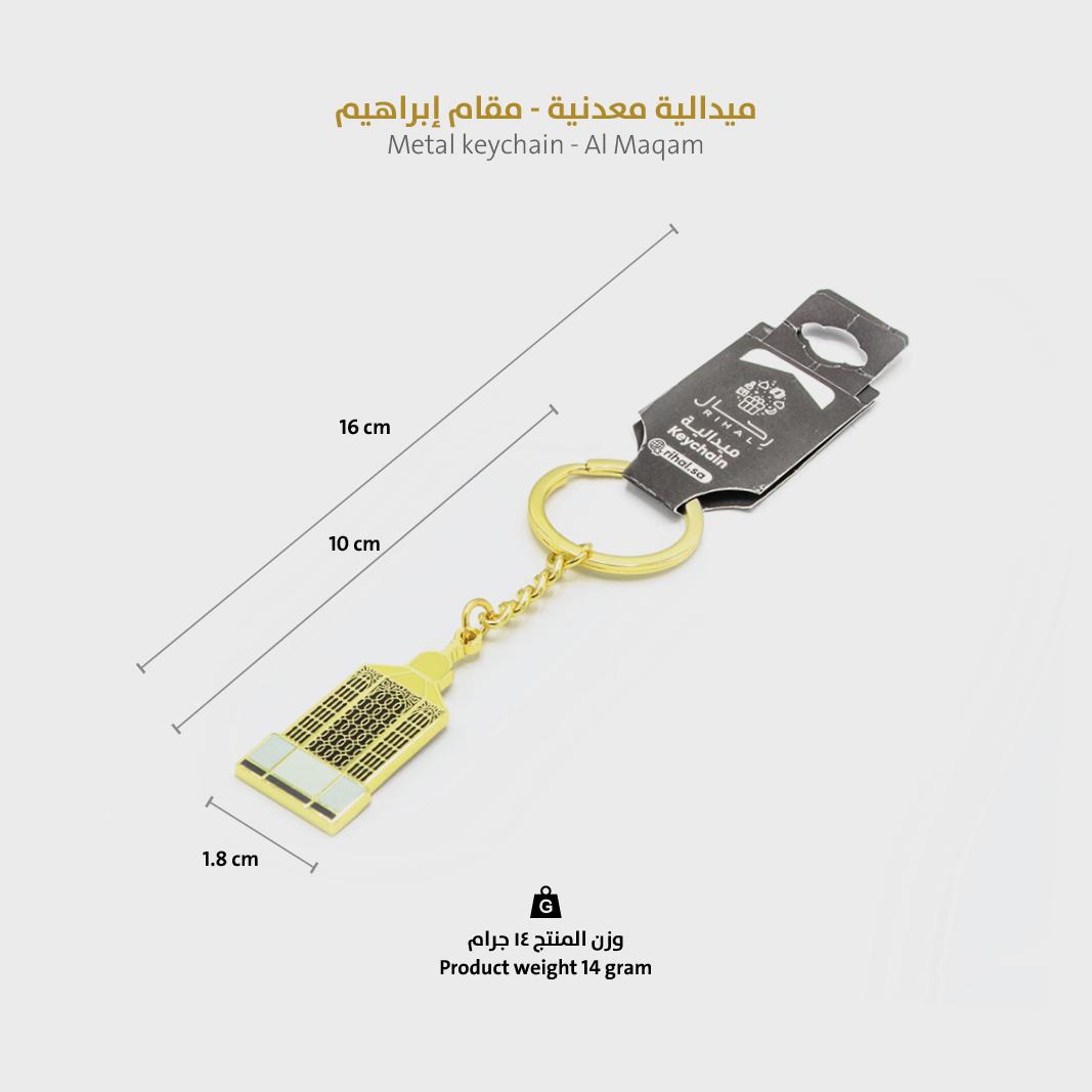 AlMaqam Keychain - Metal