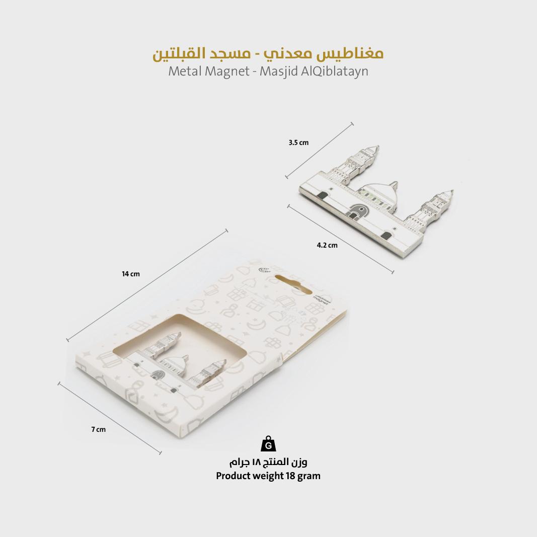 Masjid AlQyblatain  Magnet - Metal
