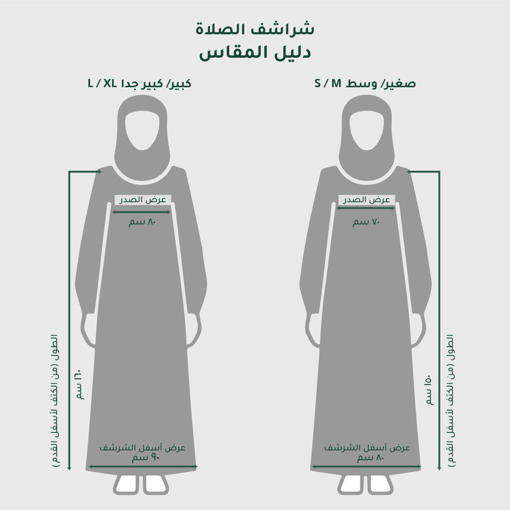 شرشف صلاة مشجر بأزارير - صغير/وسط -نقشة2