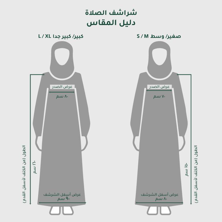 Astar Al Kaaba set S/M