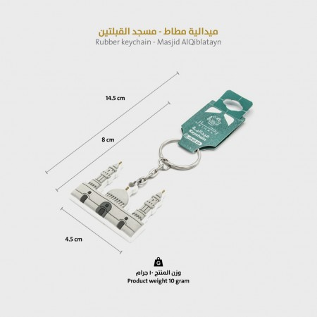 Masjid AlQyblatain Keychain - Rubber