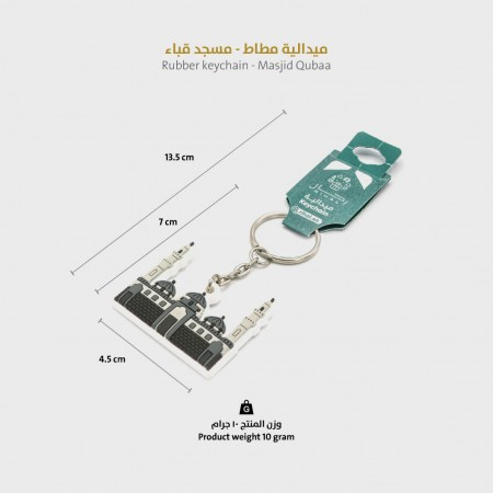 سلسلة مفاتيح مسجد قباء - مطاط