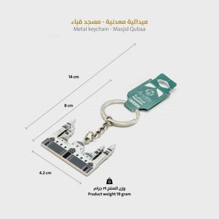 سلسلة مفاتيح مسجد قباء - معدن
