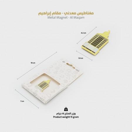 مغناطيس مقام إبراهيم عليه السلام - معدني