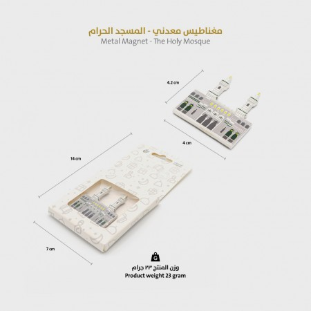 The Holy Mosque Magnet - Metal