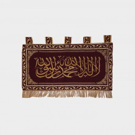 Wall Mat With Islamic Doaa