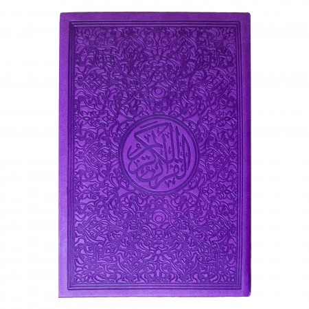 قرآن (مصحف) ملون مقاس وسط