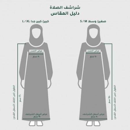 شرشف صلاة مشجر بأزارير من الأمام - كبير/كبيرجدًا -نقشة5