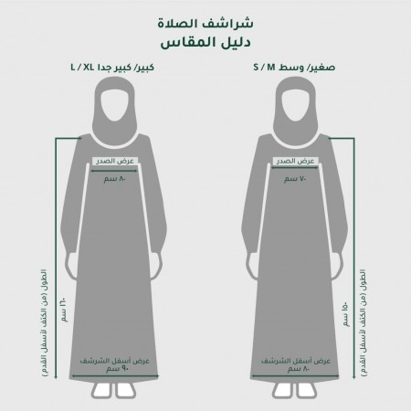 Plain Open Prayer Wear - L/XL Dark Green